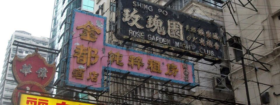 A celebration of the beauty of Chinese signage